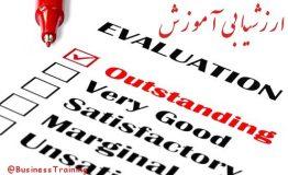 ارزشیابی آموزش