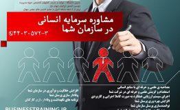 مشاوره سرمایه انسانی در سازمان شما