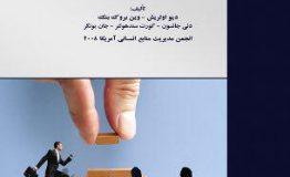 معرفی کتاب شایستگی های منابع انسانی