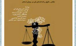 معرفی کتاب هفته – دربارۀ علم حقوق