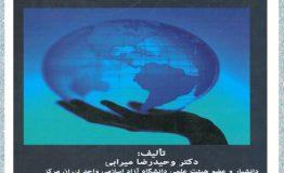 معرفی کتاب هفته – بازاریابی جهانی بازاریابی بین المللی