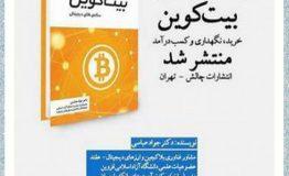 معرفی کتاب هفته – بیت کوین نحوه خرید و کسب درآمد