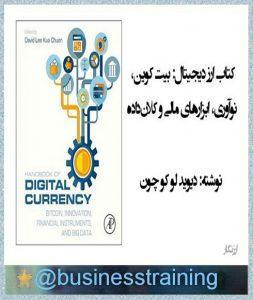 معرفی کتاب هفته – ارز دیجیتال: بیت کوین، نوآوری، ابزارهای مالی و کلانداده