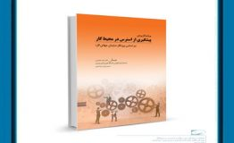 معرفی کتاب هفته – برنامه کاربردی پیشگیری از استرس در محیط کار