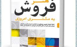 معرفی کتاب هفته – هنر فروش به مشتری امروزی