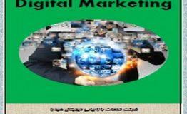 معرفی کتاب هفته – کتاب بازاریابی دیجیتال