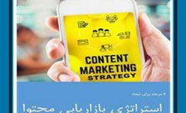 معرفی کتاب هفته – 7 مرحله برای ایجاد استراتژی بازاریابی محتوا