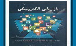 معرفی کتاب هفته – بازاریابی الکترونیکی: بازاریابی کاربردی