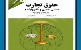 معرفی کتاب هفته – حقوق تجارت سنتی مدرن و الکترونیک