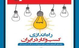 معرفی کتاب هفته – راهاندازی کسب و کار در ایران
