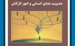 معرفی کتاب هفته – مدیریت منابع انسانی و امور کارکنان