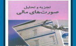 معرفی کتاب هفته – تجزیه و تحلیل صورت های مالی