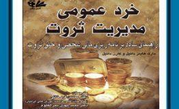معرفی کتاب هفته – خرد عمومي مديريت ثروت (راهنماي ساده برنامهريزي مالي شخصي و خلق ثروت)