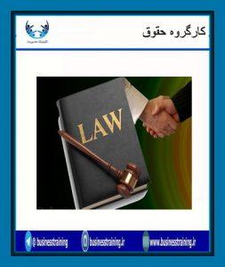 دستهبندی اشخاص حقوقی (قسمت نخست)