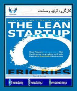 معرفی کتاب هفته – startup Lean