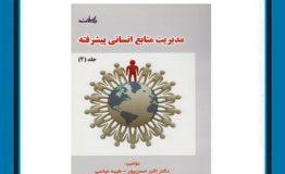 معرفی کتاب هفته – مدیریت منابع انسانی پیشرفته جلد 1 و جلد 2