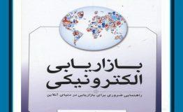 معرفی کتاب هفته –  بازاریابی الکترونیکی