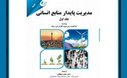 معرفی کتاب هفته – مدیریت پایدار منابع انسانی جلد 1