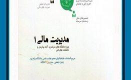 معرفی کتاب هفته – مدیریت مالی 1