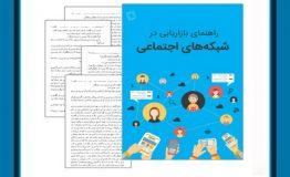 معرفی کتاب هفته – آموزش بازاریابی در شبکههای اجتماعی