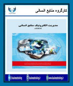 معرفی کتاب هفته – مدیریت الکترونیک منابع انسانی