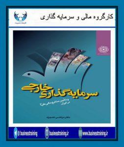 معرفی کتاب هفته –  سرمایه گذاری خارجی و تامین منابع مالی طرح در ایران