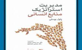 معرفی کتاب هفته – مدیریت استراتژیک منابع انسانی