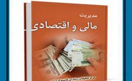 معرفی کتاب هفته – مديريت مالي و اقتصادي
