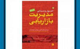 کتاب هفته – اصول و مبانی مدیریت بازاریابی