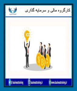 عرضه اولیه سکه یا ICO چگونه است؟