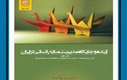 کتاب هفته – آینده و جایگاه مدیریت منابع انسانی در ایران – جلد ۲