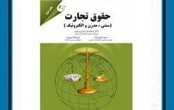 کتاب هفته – حقوق تجارت سنتی مدرن و الکترونیک