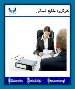 توصیف موقعیت شغلی