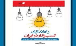 کتاب هفته – راهاندازی کسب و کار در ایران