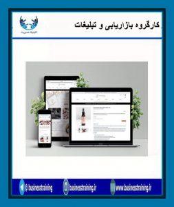 ۲. انتخاب و راهاندازی کانالهای ارتباطی اینترنتی برای فروش محصولات ( قسمت نخست)