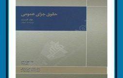 کتاب هفته – حقوق جزای عمومی – جلد نخست
