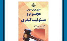 کتاب هفته – حقوق جزای عمومی مجرم و مسئولیت کیفری