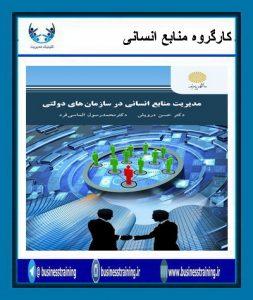 کتاب هفته – مدیریت منابع انسانی در سازمانهای دولتی