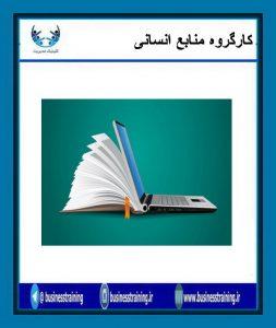 یادگیری الكترونیكی؛ روشی موفق برای آموزش كارمندان