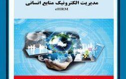 کتاب هفته – مدیریت الکترونیک منابع انسانی