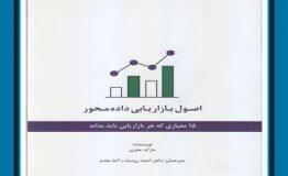 کتاب هفته – اصول بازاریابی داده محور- ۱۵ معیاری که هر بازاریاب باید آنها را بداند