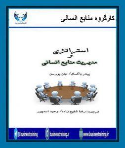 کتاب هفته – استراتژی و مدیریت منابع انسانی
