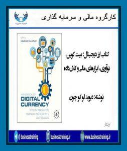کتاب هفته – ارز دیجیتال: بیت کوین، نوآوری، ابزارهای مالی و کلانداده