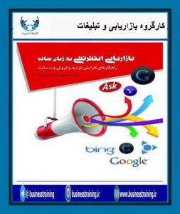 کتاب هفته -بازاریابی اینترنتی به زبان ساده