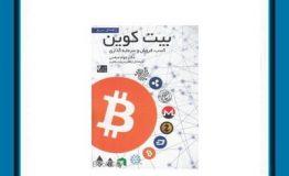 کتاب هفته – راهنمای سریع بیت کوین (کسب خرید و فروش سرمایه گذاری)