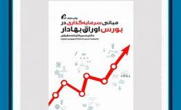 کتاب هفته – کتاب مبانی سرمایه گذاری در بورس اوراق بهادار