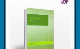 کتاب هفته – حقوق جزای عمومی 1