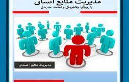 کتاب هفته – مدیریت منابع انسانی با رویکرد یکپارچگی و اعتماد سازمانی