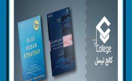 کتاب هفته –  استراتژی اقیانوس آبی (Blue Ocean)