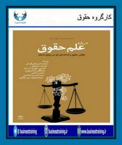 کتاب هفته – درباره علم حقوق